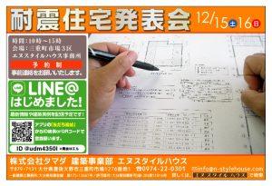 タマダ様BW90_1枠-01耐震住宅発表会